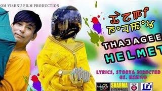 Thajagee Helmet - Promo Trailer