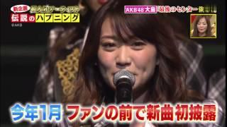 【伝説のハプニング?】 大島優子 ライブ中にマイクが飛んでいった!!