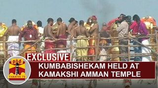 EXCLUSIVE | Kumbabishekam held at Kanchipuram Kamakshi Amman Temple | ThanthI TV
