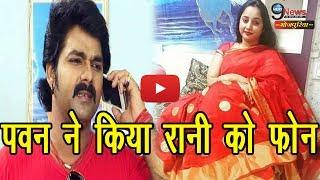 पवन सिंह ने रानी को फोन कर दी फिल्म कि शुभकामनायें | Pawan Singh Telephonically Wishes Rani
