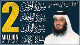 سورة الملك و الرحمن و الواقعة والكهف العجمي koran karim