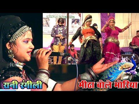 Xxx Mp4 Rani Rangili Ku Mahendra Singh माला का खेड़ा Live Kali Kali Badli Sawan Barse Bhadwo 3gp Sex
