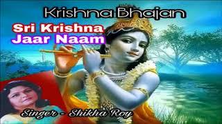 Sri Krishna Jaar Naam   শ্রী কৃষ্ণা যার নাম   Bangla Bhakti Geeti 2017   Shikha Roy   Krishna Music