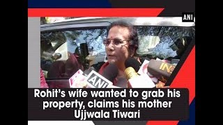 Rohit's wife wanted to grab his property, claims his mother Ujjwala Tiwari