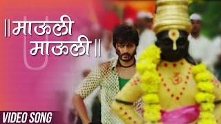 Mauli (Vitthal) Song (लई भारी) - Video - Lai Bhaari - Riteish Deshmukh - Marathi Movie