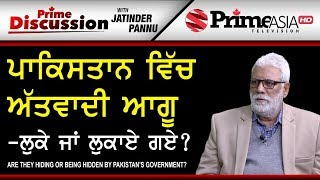 Prime Discussion (827)    Are They Hiding Or Being Hidden By Pakistan's Government?