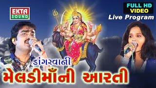 Meladi Maani Aarti || Jignesh Kaviraj 2017 Live Program || Dangarvani Meladi Maani Sarkar