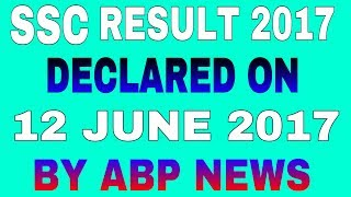 SSC Result 2017 | date announced on 12 th june 2017