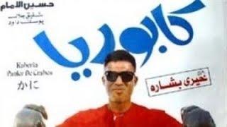 """أحمد زكي يكشف سر تسمية فيلم """"كابوريا"""" بهذا الاسم"""
