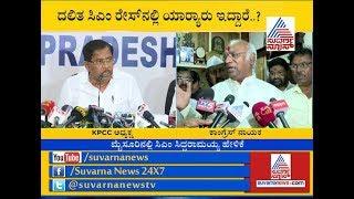 G Parameshwar & Mallikarjun Kharge Reacts About Siddaramaiah