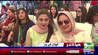 Neo News Headlines Pakistan   12 am   18 March 2018