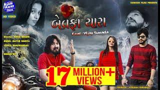 Vijay Suvada  II  Bewafa Yara ( Hindi Sad Song 2017) II HD Video Song