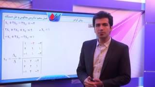 هندسه تحلیلی - ماتریس وارون و حل دستگاه - روش کرامر