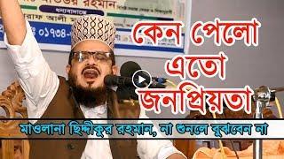 ঝর তোলা কন্ঠে নতুন ওয়াজ Bangla Waz Mahfil Mufti Siddikur Rahman New Mahfil