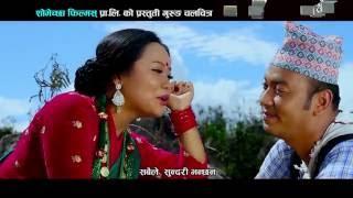Mohani Rupa||New Gurung Movie Song||Nabirsine Maya2016||