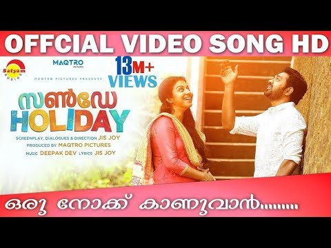 Xxx Mp4 Oru Nokku Official Video Song HD Film Sunday Holiday Asif Ali Sruthi Ramachandran 3gp Sex