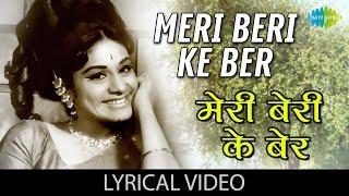 Meri Beri Ke Ber with lyrics | मेरी बेरी के बेर गाने के बोल | Anokhi Raat | Sanjiv Kumar, Zahida