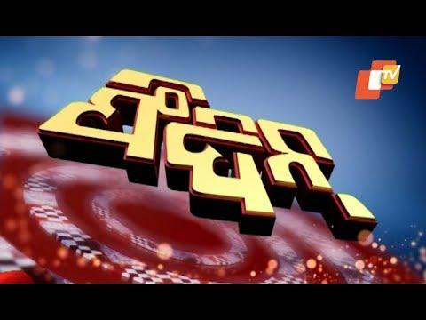 Xxx Mp4 Feedin 18 FEB 2019 News In Sambalpuri ଫିଦିନ୍ ସମ୍ବଲପୁରୀ ଖବର OTV 3gp Sex