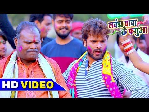 Xxx Mp4 HD Video 2018 Khesari Lal Yadav का पहला खाटी होली लवंडा बाबा के फगुआ Lawanda Baba Ke Fagua 3gp Sex
