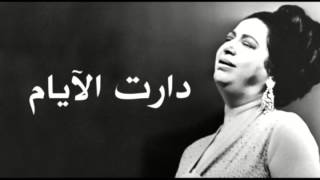 We Daret El Ayam - Oum Kalthoum دارت الايام - ام كلثوم