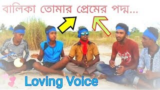 বালিকা তোমার | Balika Tomar Premer Poddo | New Bangla Music Video 2017 | Loving Voice