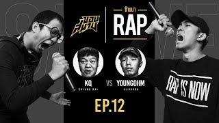 ขอบสนามข้ามมาRap EP.12 : KQ VS YOUNGOHM