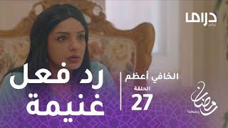 الخافي أعظم - الحلقة 27 - رد فعل غنيمة على فكرة زواج جاسم من حصة