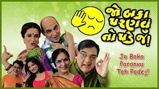 Jo Baka Paranvu Toh Padej - Superhit Gujarati Comedy Natak Full 2016 - Muni Jha, Rajendra Butala