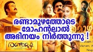 രണ്ടാമൂഴം മോഹൻലാലിൻറെ അവസാന ചിത്രം ? | Is Randamoozham last movie of Mohanlal?
