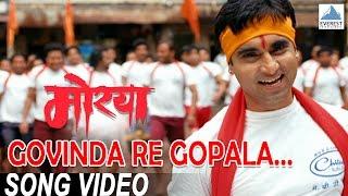 Govinda Re Gopala - Morya | Marathi Dahi Handi (Govinda) Songs | Swapnil Bandodkar, Avadhoot Gupte