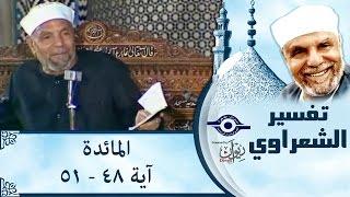 الشيخ الشعراوي | تفسير سورة المائدة، (آية ٤٨-٥١)