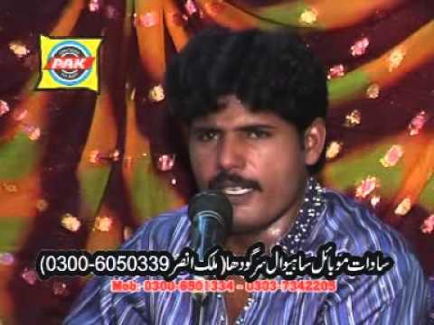 Dhola Sanu Pyar. Dia Nashia Malik Ansar