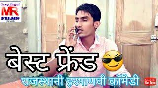 BEST FRIEND- बेस्ट फ्रेंड ।।Rajsthani comedy marwadi comedy haryanvi comedy .. Mangi RajpuT
