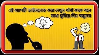 বাংলা আইকিউ টেস্ট | bangla iq test | bengali iq test | IQ TEST IN BANGLA