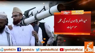 Eid-ul-Fitr on June 5: Met department l 21 May 2019