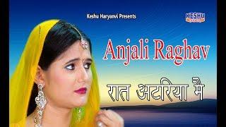 Anjali Raghav || रात अटरिया मै || Hit Haryanvi Song 2017 || Keshu Haryanvi