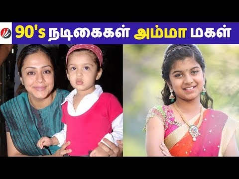 Xxx Mp4 90 39 S நடிகைகள் அம்மா மகள் Photo Gallery Latest News Tamil Seithigal 3gp Sex
