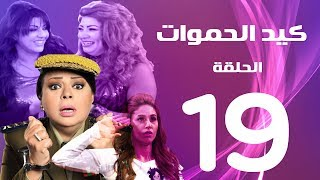 مسلسل كيد الحموات الحلقة | 19 | Ked El Hmwat Series Eps