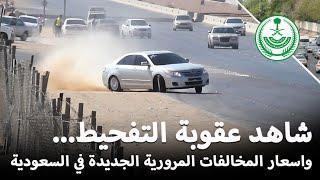 شاهد اسعار المخالفات المرورية الجديدة في السعودية وعقوبات التفحيط
