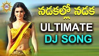 Nadakallo Nadaka Ultimate Dj Song | Special Dj Videos | DRC DJ SONGS