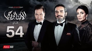 مسلسل الأب الروحي الجزء الثاني | الحلقة الرابعة والخمسون| The Godfather Series | Episode 54