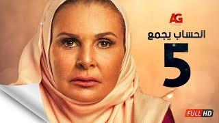 مسلسل الحساب يجمع HD - الحلقة الخامسة | El Hessab Yegma3 Series - Episode 5
