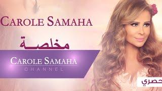"""Story of """"'Mokhlisa"""" - Carole Samaha / قصّة أغنية """"مخلصة"""" - كارول سماحة"""