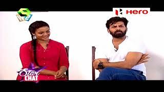 Star Chat  : ഫ്രഞ്ച് വിപ്ലവത്തിന്റെ വിശേഷങ്ങളുമായി സണ്ണി വെയ്നും ആര്യയും  27th October 2018