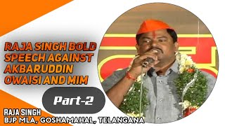 Hyderabad's Raja Singh Bold Speech Against Akbaruddin Owaisi and MIM - Part 2/4