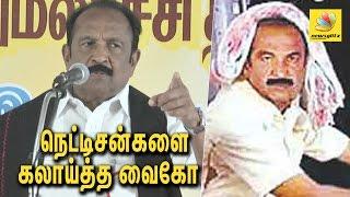 நெட்டிசன்களை கலாய்த்த வைகோ   Vaiko Speech on social media Memes and Trolls