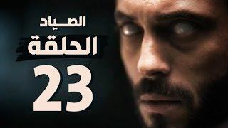 مسلسل الصياد - الحلقة الثالثة والعشرون - بطولة يوسف الشريف - The Hunter Series HD Episode 23