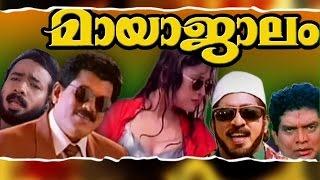 Mayajalam   Mayajalam malayalam full movie   Comedy movie