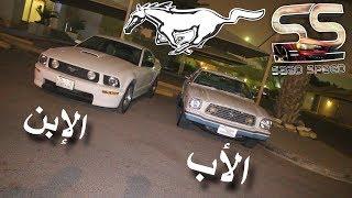 سيارات المشتركين 3 / لقيت أبو سيارتي الموستنق _ زمن الطيبين 1977م
