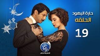 مسلسل حارة اليهود - الحلقة التاسعة عشرة | Episode 19 - Haret El Yahud